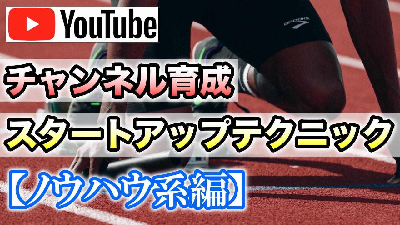 ノウハウ系YouTubeチャンネルの育て方!まず作るべきは「初心者向け動画」
