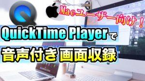クイックタイムプレイヤー(QuickTime Player)で音声付き画面録画を撮る方法