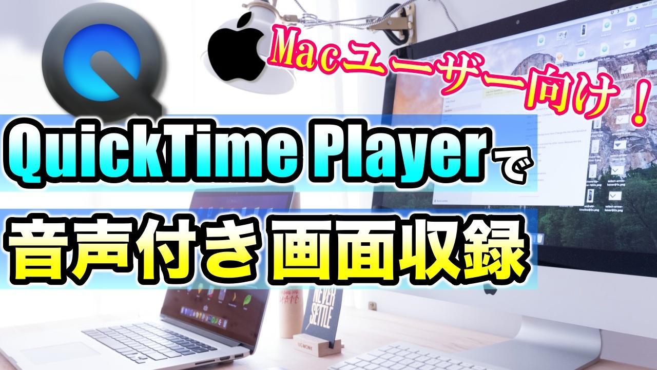 クイックタイムプレイヤー(QuickTime Player)で音声付き画面収録をする方法