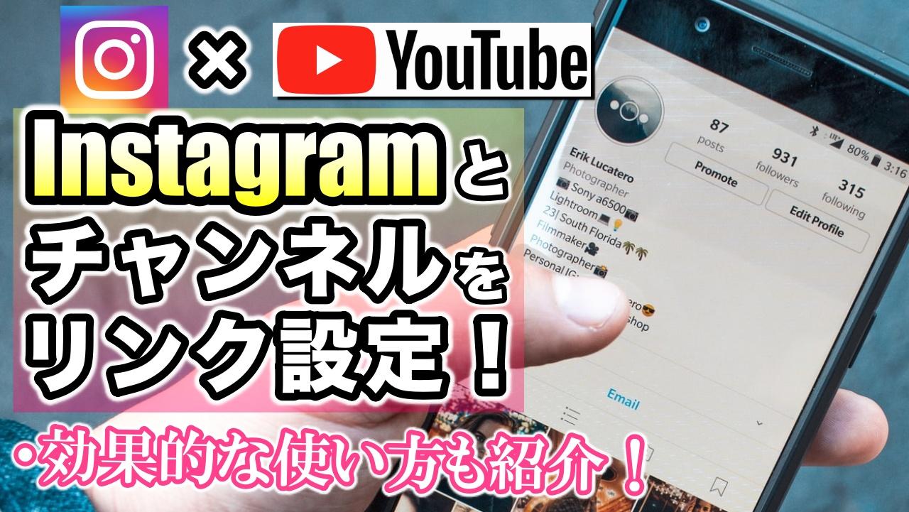 YouTubeチャンネルとインスタグラムをリンクさせる方法!パソコン&スマホ解説