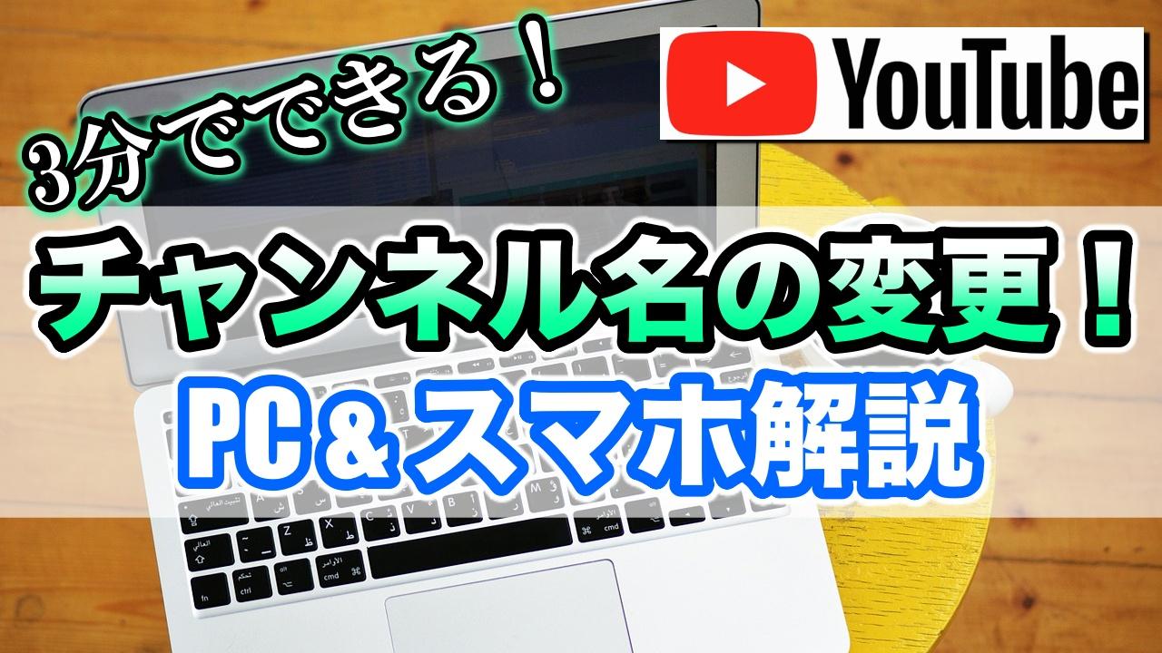 YouTubeチャンネル名・アカウント 名の変更方法!注意点も解説