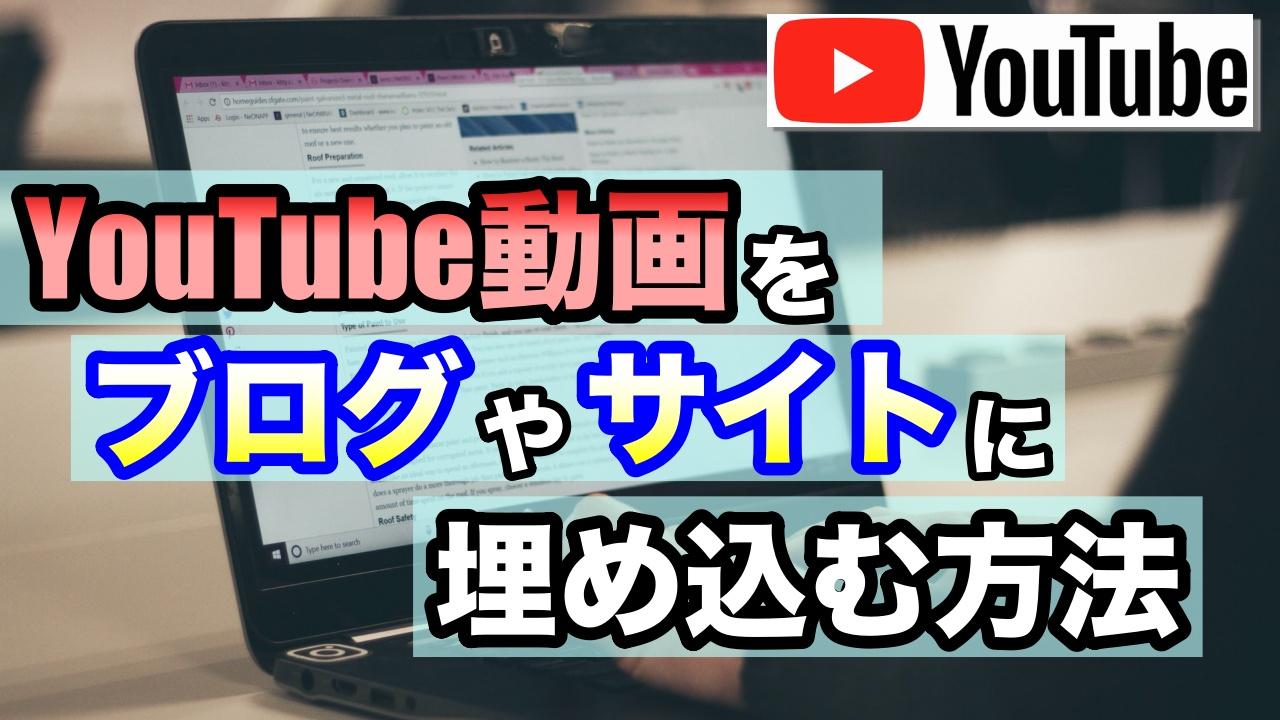 YouTube動画をブログやサイトに埋め込み・貼り付ける方法!