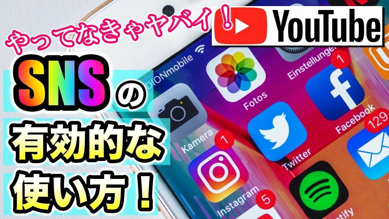YouTubeを各種SNSと組み合わせた有効的な使い方まとめ!