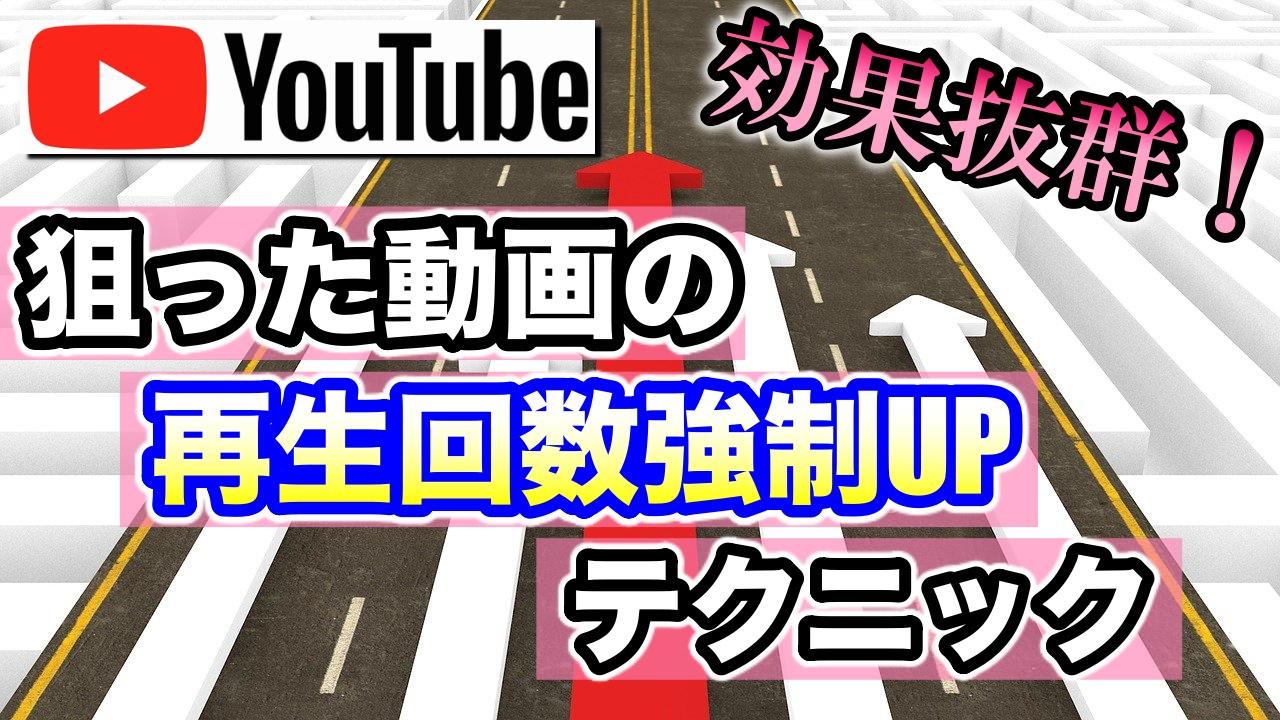 YouTubeで狙った動画の再生回数を強制的にUPさせる裏技!