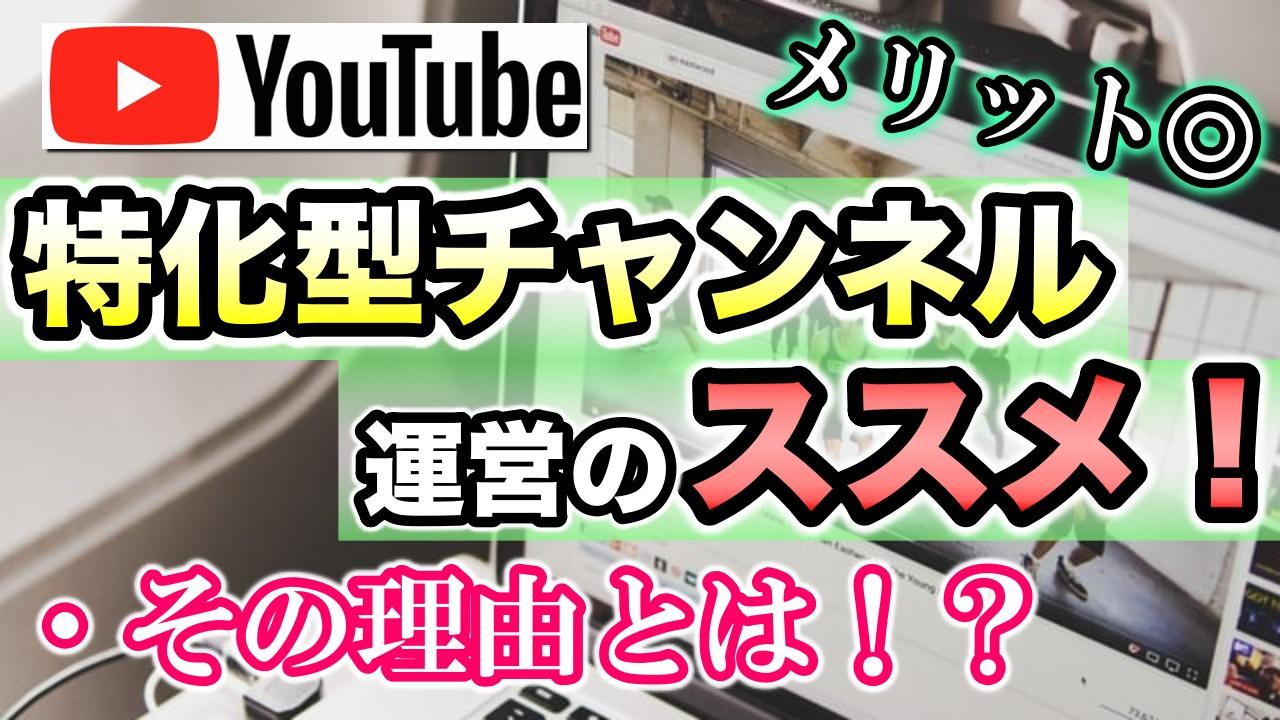 YouTubeで稼ぐには特化型チャンネルがおすすめ!その理由とは?