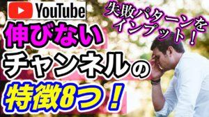 YouTubeで伸びない・稼げないチャンネルの特徴8つ!