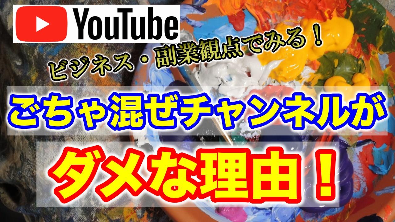 YouTubeでテーマが定まっていないごちゃ混ぜ系チャンネルはダメ!その理由とは?