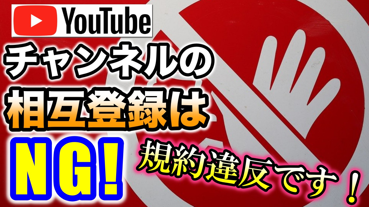 YouTubeチャンネルの相互登録はNG!規約違反のリスク&本質的な理由