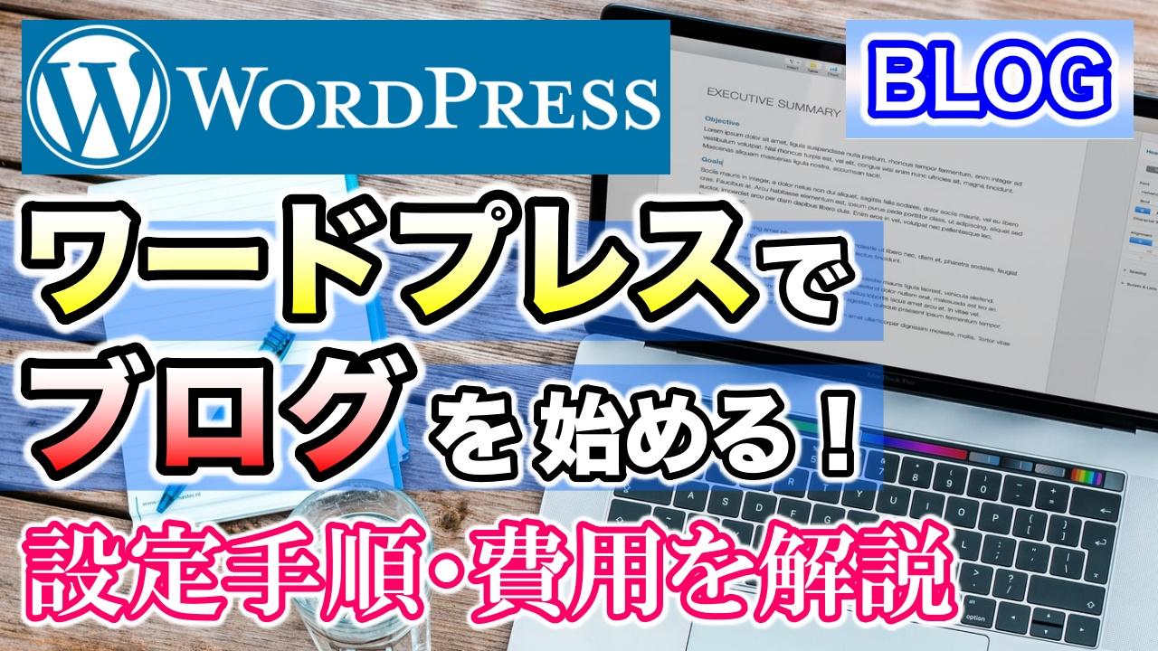 【Step0】WordPress(ワードプレス)でブログを始める手順・作り方を解説!費用・料金も紹介