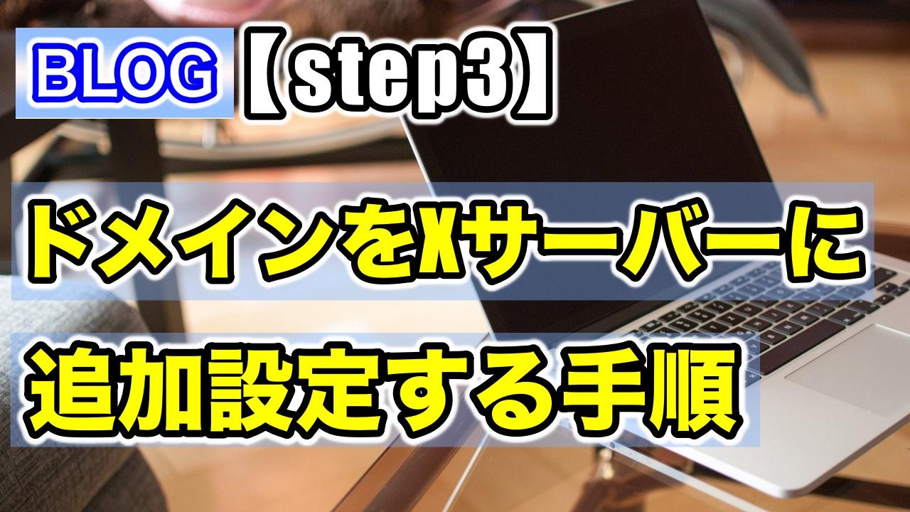 【step3】取得したドメインをXサーバーに追加設定する