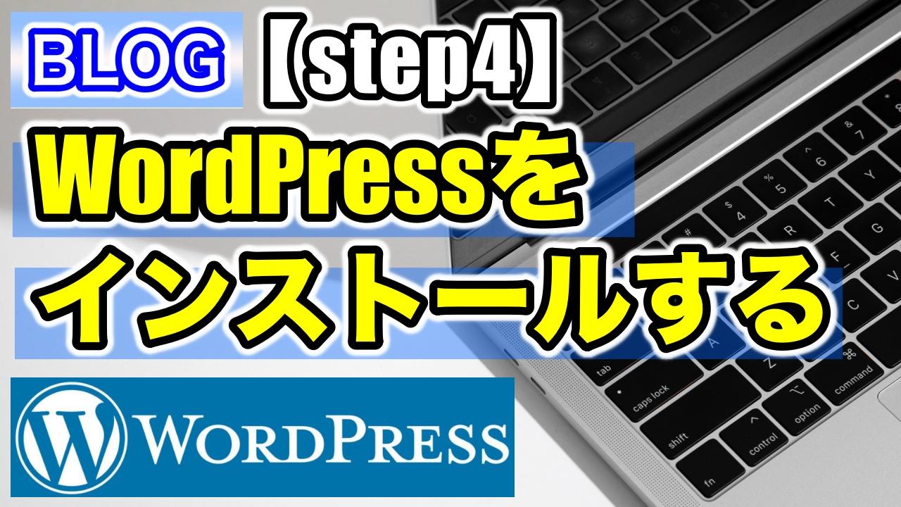 【step4】WordPress(ワードプレス)をエックスサーバーにインストールする方法