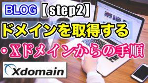 【step2】ブログのドメインを取得する!Xドメインの契約手順を解説!