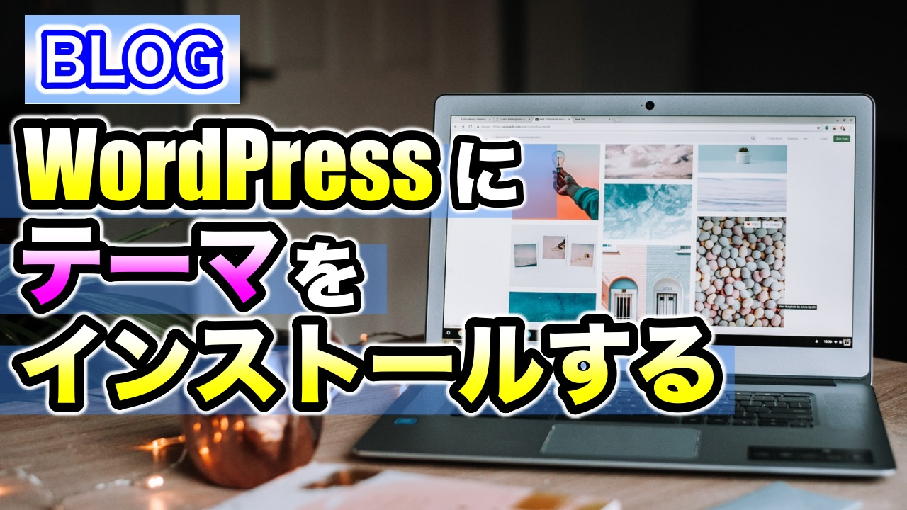 【step5】WordPress(ワードプレス)にテーマをインストールする方法!おすすめはAffinger5!