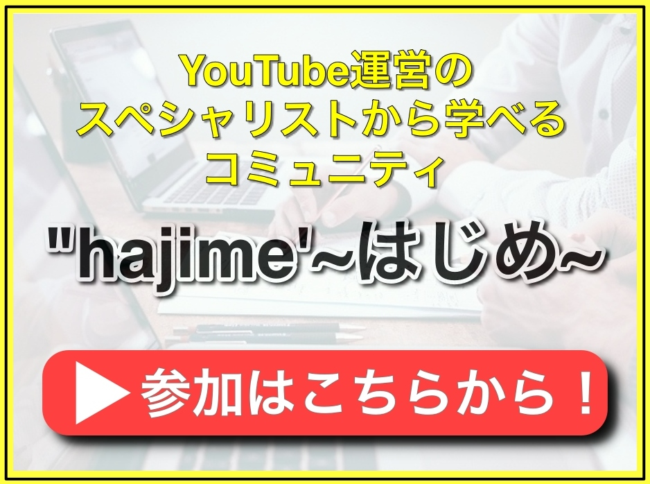 hajime記事用バナー1120b-黄色枠