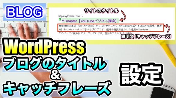 【step7】WordPressのブログタイトルと説明文(キャッチフレーズ)を設定する