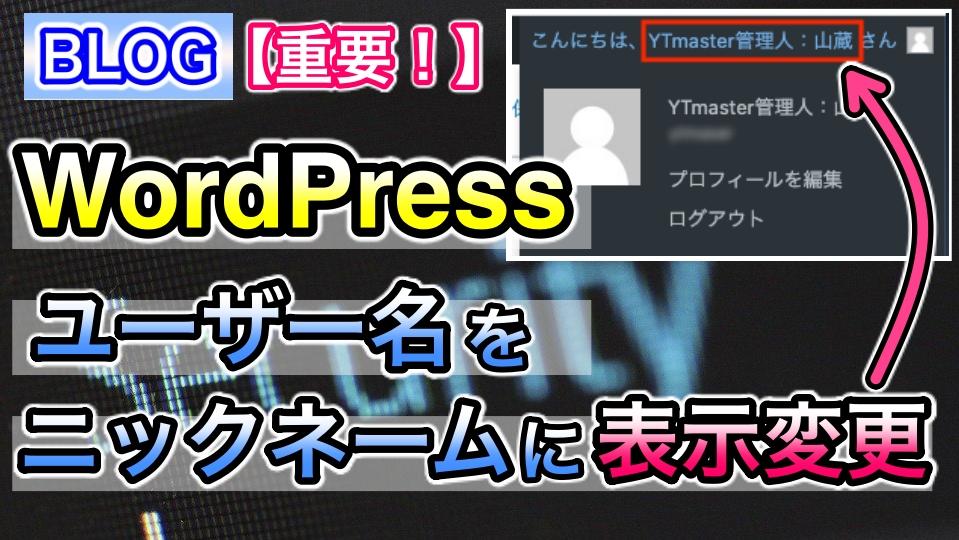 【step6】WordPress管理画面の右上にあるユーザー名をニックネームに変更する